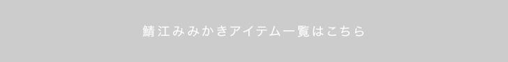 KISSO(キッソオ)