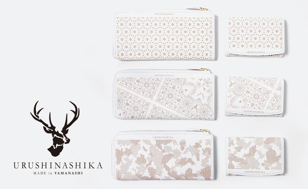 日本初で日本発、美しい真っ白な国産鹿革の甲州印伝